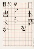 日本語をどう書くか