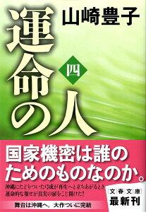 【楽天ブックスならいつでも送料無料】運命の人(4) [ 山崎豊子 ]