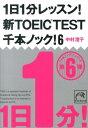 【送料無料】1日1分レッスン!新TOEIC TEST千本ノック!(6) [ 中村澄子 ]