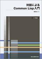 対話によるCommon Lisp入門POD版