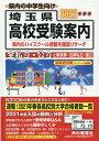 埼玉県高校受験案内(2022年度用) 全私立・公立と東京都・近県私立・国立