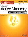 ひと目でわかるMicrosoft Active Directory Window (マイクロソフト公式解説書) [ Yokota Lab,Inc. ]