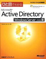 ひと目でわかるMicrosoft Active Directory Window