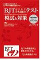 BJTビジネス日本語能力テスト模試と対策改訂版