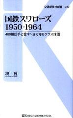 【楽天ブックスならいつでも送料無料】国鉄スワローズ1950-1964 [ 堤哲 ]
