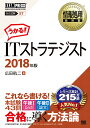 情報処理教科書 ITストラテジスト 2018年版 (EXAMPRESS) [ 広田 航二 ]