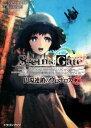 STEINS;GATE(2) 円環連鎖のウロボロス (富士見dragon book) [ 5pb. ]
