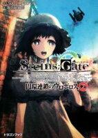STEINS;GATE(2)