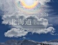 北海道 富良野・美瑛の風景カレンダー(2021)