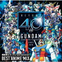 機動戦士ガンダム 40th Anniversary BEST ANIME MIX [ (V.A.) ]
