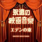 永遠の映画音楽 エデンの東 [ (サウンドトラック) ]
