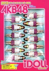 【送料無料】【楽天ブックス限定初回特典付】AKB48 オフィシャルカレンダーBOX2013
