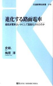 【楽天ブックスならいつでも送料無料】進化する路面電車 [ 史絵. ]