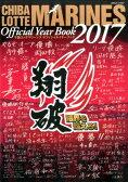 千葉ロッテマリーンズオフィシャルイヤーブック(2017) 飛翔限界を超えろ! (日刊スポーツグラフ)