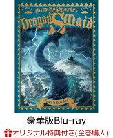 【楽天ブックス限定全巻購入特典】【豪華版Blu-ray】小林さんちのメイドラゴンS 3 エルマの満腹の箱【Blu-ray】(ミニクッション(カンナ))