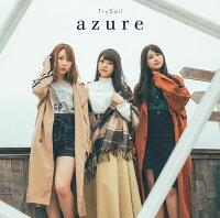 azure (初回限定盤 CD+DVD)