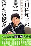 阿川佐和子の世界一受けたい授業