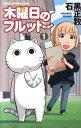 木曜日のフルット(1) (少年チャンピオンコミックス) [ 石黒正数 ]