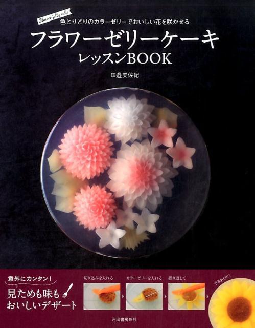料理, お菓子・パン  BOOK