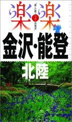 【楽天ブックスならいつでも送料無料】金沢・能登・北陸