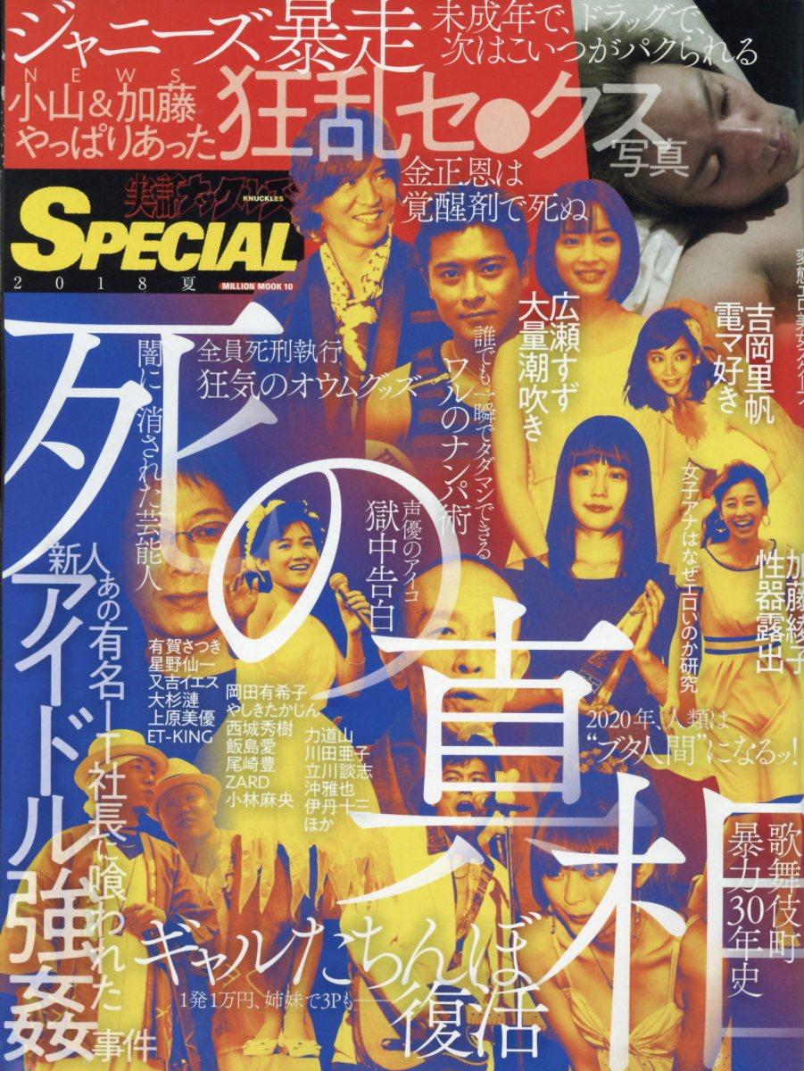 実話ナックルズSPECIAL(2018夏) (MILLION MOOK)