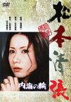 あの頃映画 松竹DVDコレクション 70's Collection::内海の輪 [ 岩下志麻 ]