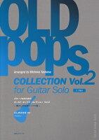 ギターソロのためのオールド・ポップス・コレクション(Vol.2)