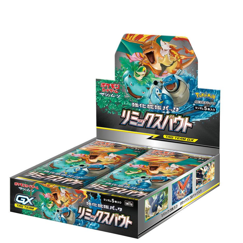 ポケモンカードゲーム サン&ムーン 強化拡張パック 「リミックスバウト」【BOX】