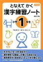 となえて かく 漢字練習ノート 小学1年生 改訂2版 (下村式シリーズ) [ 下村 昇 ]