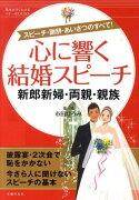 心に響く結婚スピーチ新郎新婦・両親・親族