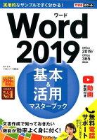 Word2019基本&活用マスターブック