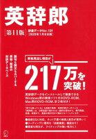 英辞郎 第11版(辞書データVer.159/2020年1月8日版)