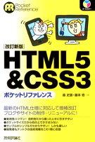 HTML5&CSS3ポケットリファレンス改訂新版