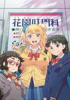 おしえて! ギャル子ちゃん 第1巻【Blu-ray】