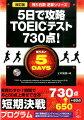 改訂版 5日で攻略 TOEICテスト730点!