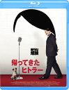 帰ってきたヒトラー【Blu-ray】 [ オリヴァー・マスッチ ]