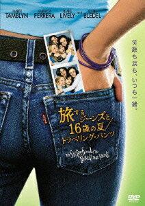 【楽天ブックスならいつでも送料無料】【DVD3枚3000円2倍】旅するジーンズと16歳の夏/トラベリ...