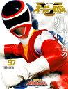 スーパー戦隊 Official Mook 20世紀 1997 電磁戦隊メガレンジャー (講談社シリーズMOOK) [ 講談社 ]