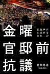 金曜官邸前抗議 デモの声が政治を変える [ 野間易通 ]