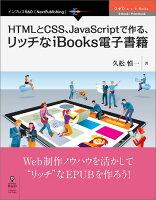 【POD】HTMLとCSS、JavaScriptで作る、リッチなiBooks電子書籍