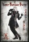 SHINKANSEN☆RX「Vamp Bamboo Burn〜ヴァン!バン!バーン!〜」(DVD3 枚組) [ 生田斗真 ]