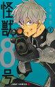 怪獣8号 2 (ジャンプコミックス) [ 松本 直也 ]