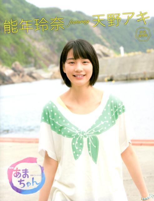 能年玲奈featuring天野アキ