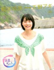 【送料無料】NHK連続テレビ小説あまちゃん 能年玲奈 featuring天野アキ完全保存版
