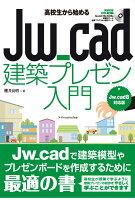高校生から始めるJw_cad建築プレゼン入門