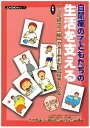 自閉症の子どもたちの生活を支える増補版 すぐに役立つ絵カード作成用データ集 [ 今本繁 ]