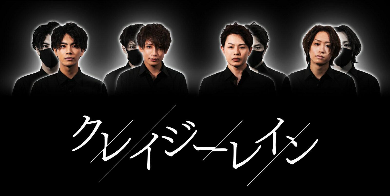クレイジーレイン【Blu-ray】