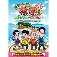 東野・岡村の旅猿3 プライベートでごめんなさい・・・瀬戸内海・島巡りの旅 ワクワク編 プレミアム完全版