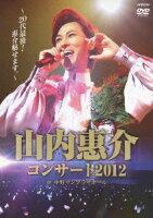 山内惠介コンサート2012〜20代最後!惠介魅せます〜