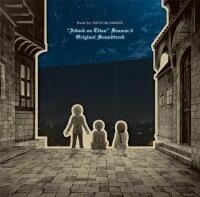 TVアニメ「進撃の巨人」Season 3 オリジナルサウンドトラック